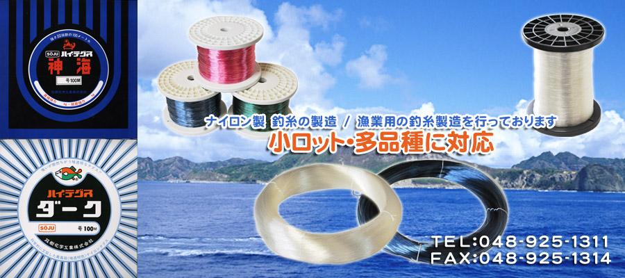 ナイロン製 釣糸の製造 / 漁業用の釣糸製造を行っております。小ロット・多品種に対応。